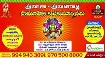 Srimatha Sri Maharajni - Saamuhika Kumkumarchana